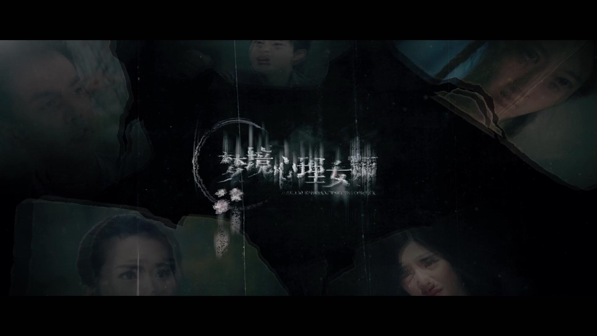 《梦境心理女师》全新预告燃爆侦探智商,创造中国烧脑好口碑