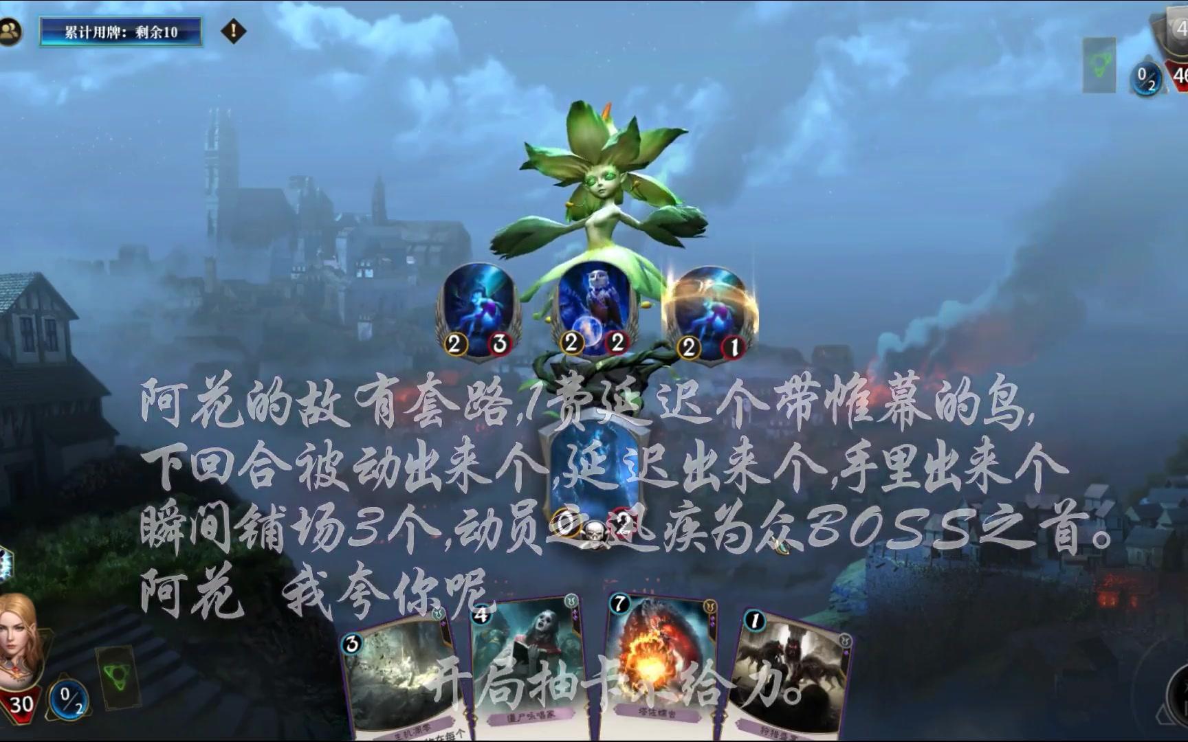 秘境对决第四幕隐藏BOSS雾影仙灵(蓝黑)