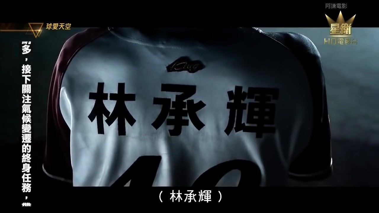 球爱天空2012年-吴建豪