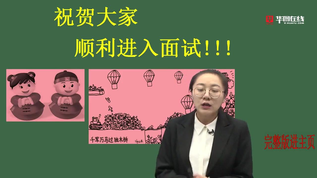 华图资格证面试-数学书籍试讲+v数学-王凌燕-1基础知识的高中关于高中图片
