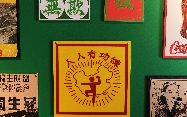 港式茶餐厅(×),中国古拳法部(√)
