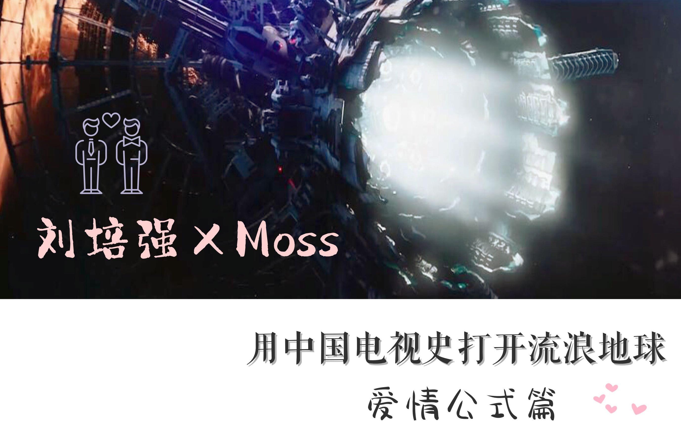 【刘培强xmoss】用中国电视史打开流浪地球(爱情公式篇)图片