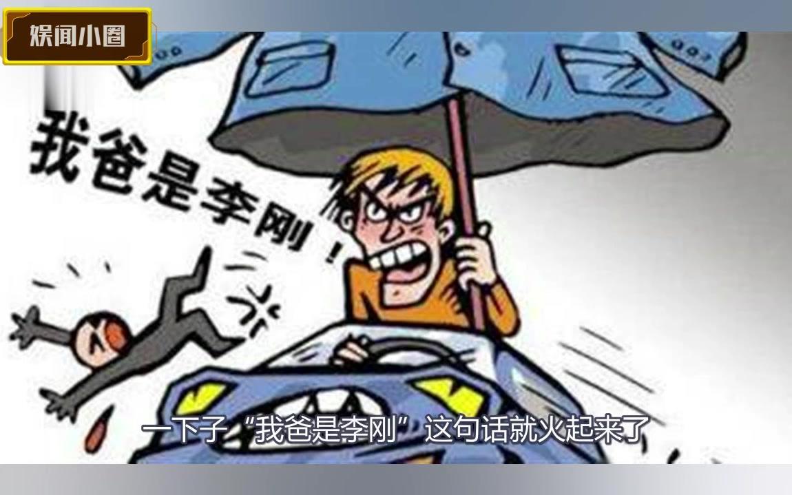 """""""我爸是李刚""""的男孩出狱了, 现在的生活让人咂舌"""