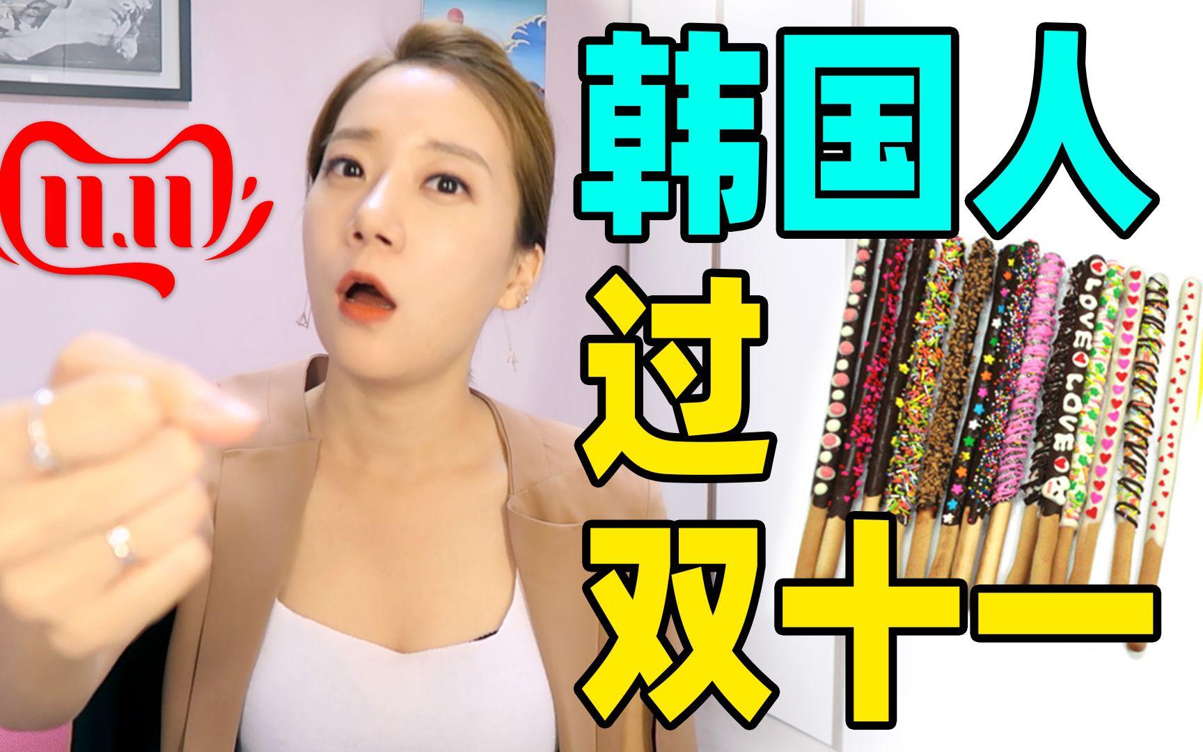 韩国人效仿中国双十一,结果韩国人都不知道还在跨国逛淘宝?