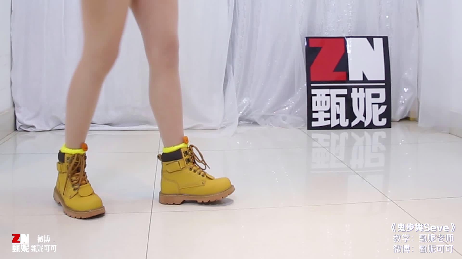【甄妮可可】鬼步舞seve 舞蹈+慢动作
