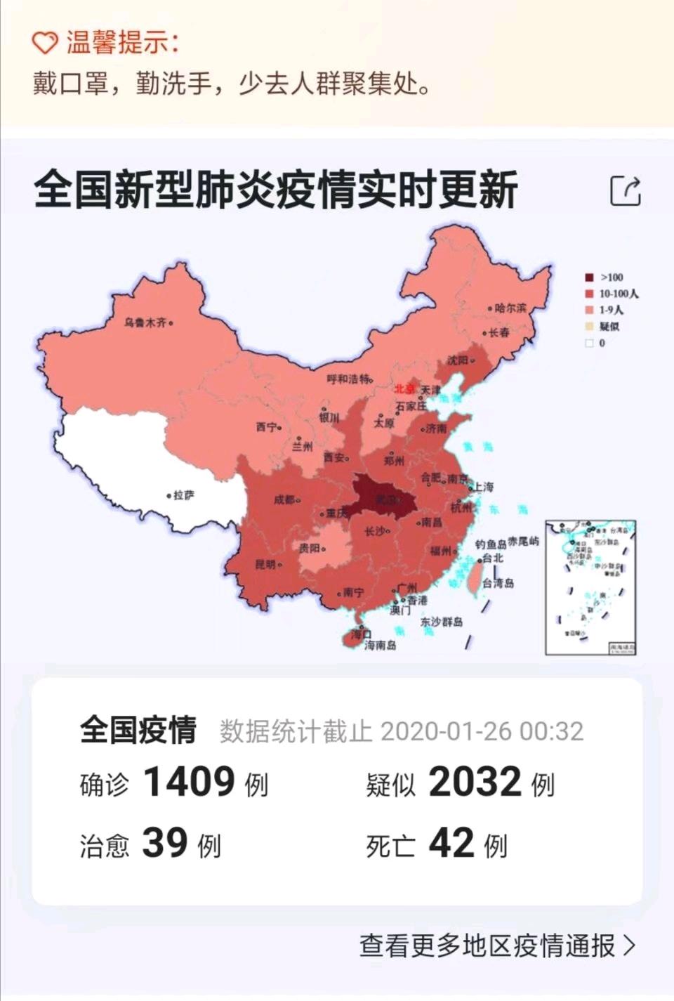 新型冠状病毒肺炎爆发(武汉加油)图片