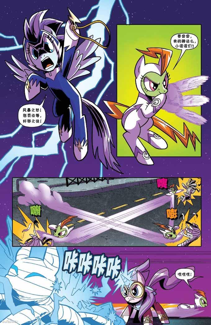 【小马宝莉官方漫画】《超威小马》长篇图片