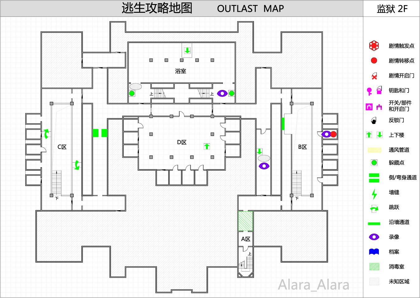 【逃生Outlast】攻略百货地图攻略开罗商场图片