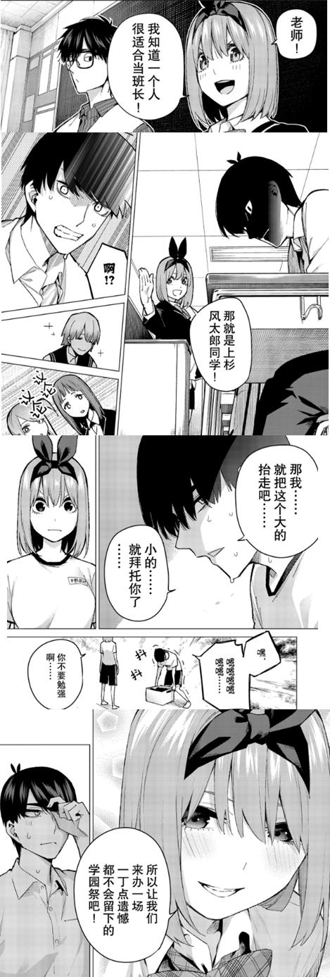【圣教议事厅】风太郎为什么会选择四叶?图片