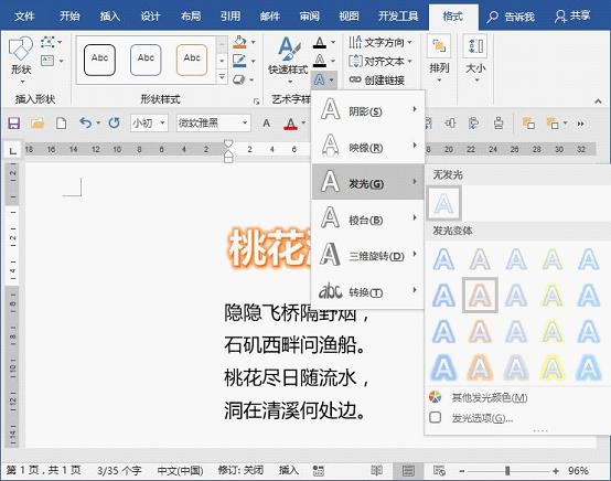 word艺术规划:制作文档字让字体靓丽设计、建筑设计总平面图图片