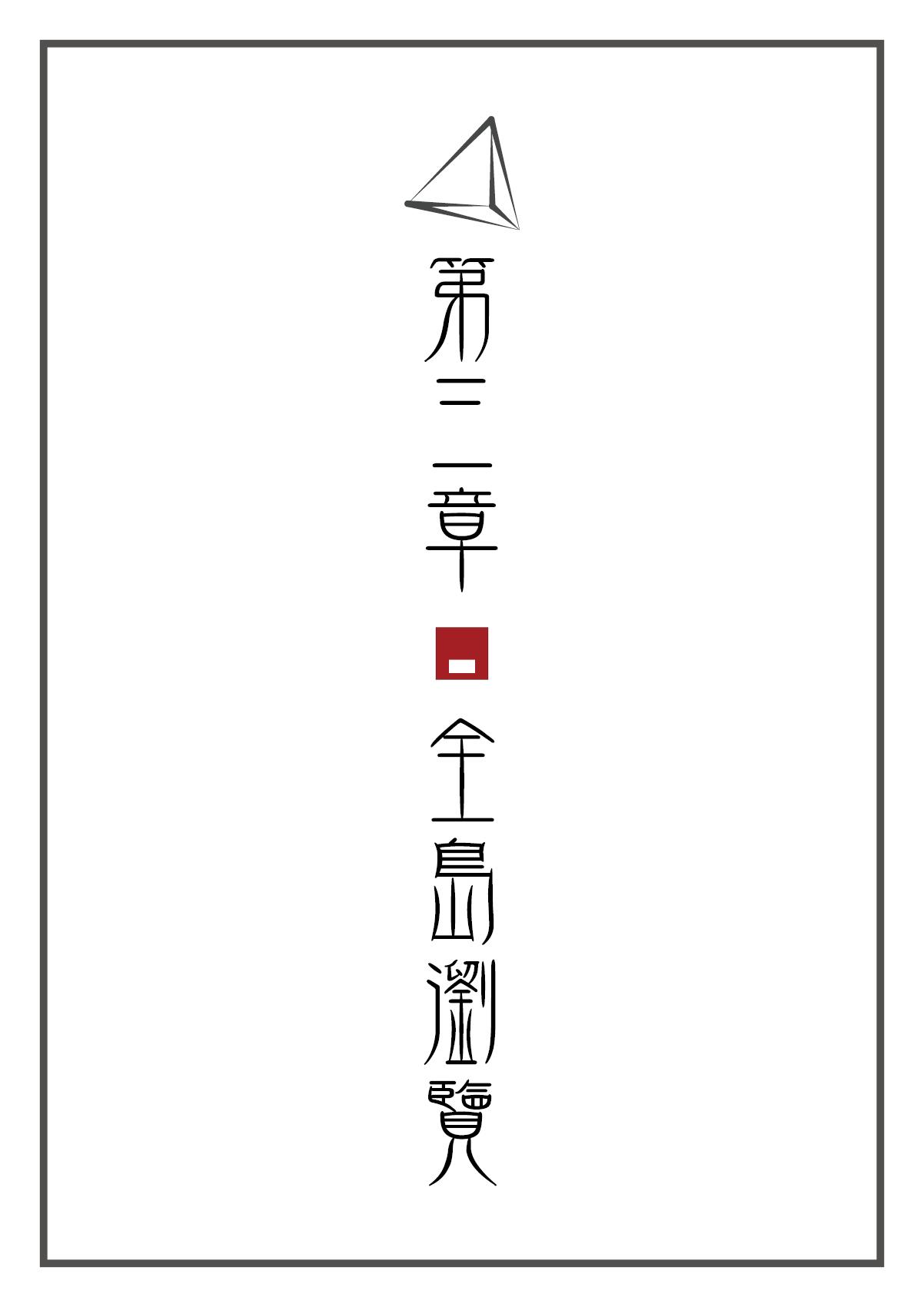 【我的别墅现代建筑群】海岛v别墅世界--源梦岛4湘期湖号别墅壹图片