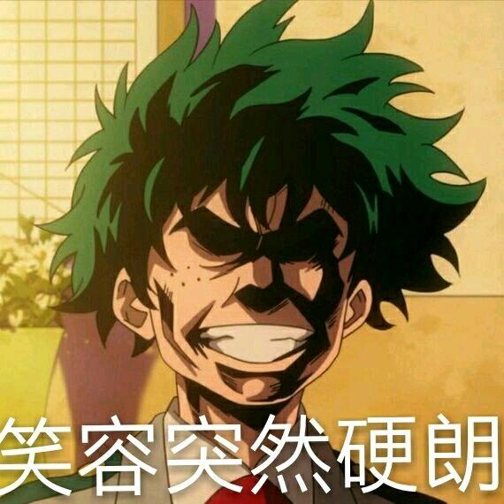 这一次我找了一下英雄学院的表情包,真的很搞笑~(≥▽≤)/~希望你们图片