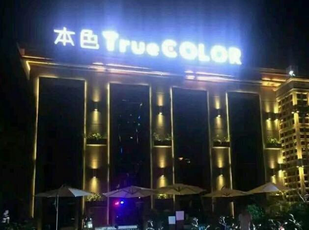 中国三大酒吧