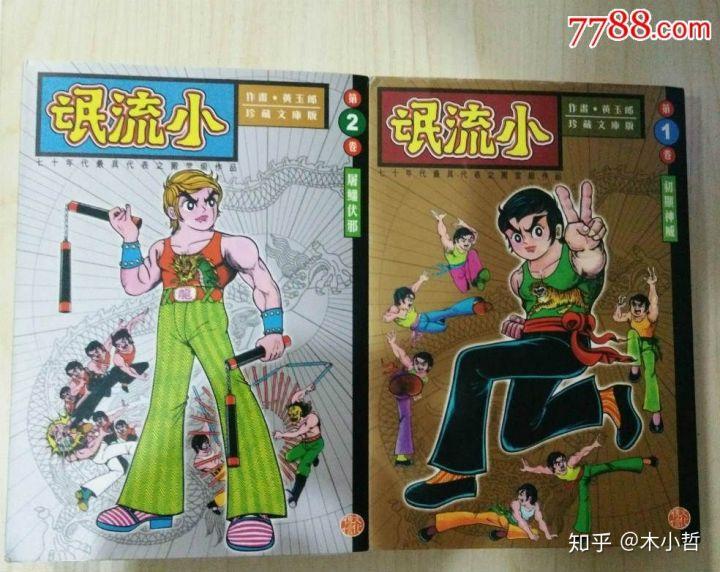 为何开罗漫画的表现手段,好像是武侠小说配上道场漫画游戏香港图片