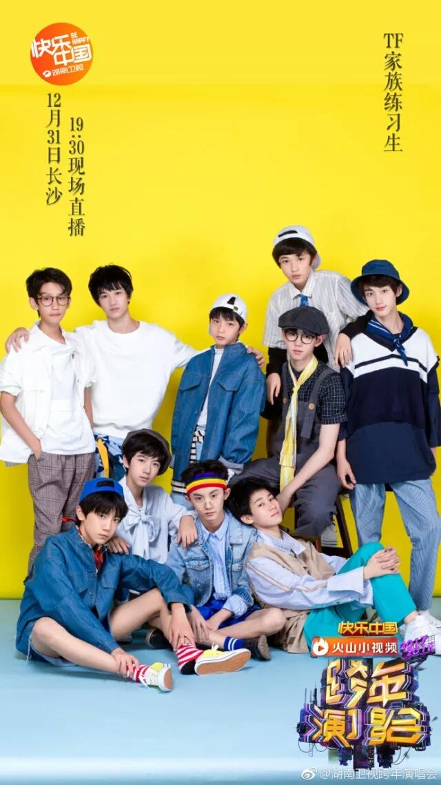 中秋节湖南卫视tf_21号湖南卫视跨年演唱会官方微博在微博上 公布了tf家族练习生参加