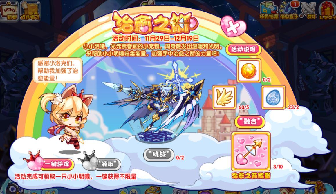 洛克王国11月29日最新活动清道夫小的时候什么样图片