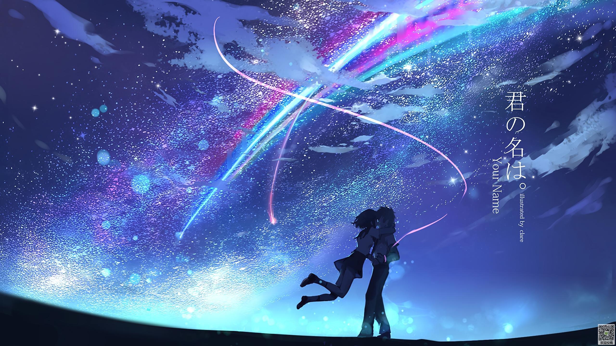 你的名字动漫星空唯美图片