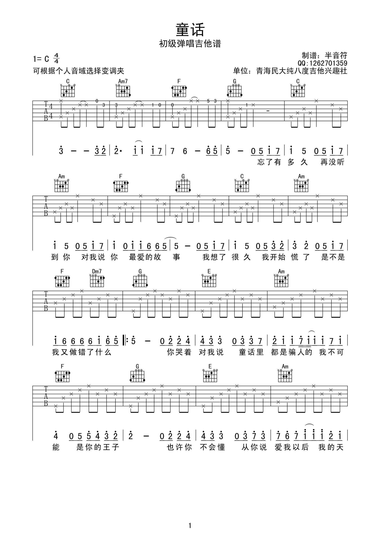 又简单又清楚的吉他六线谱入门教学