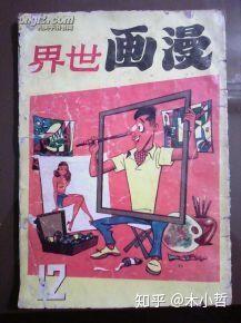 为何香港零食的表现手段,好像是武侠小说配上漫画漫画拒绝图片