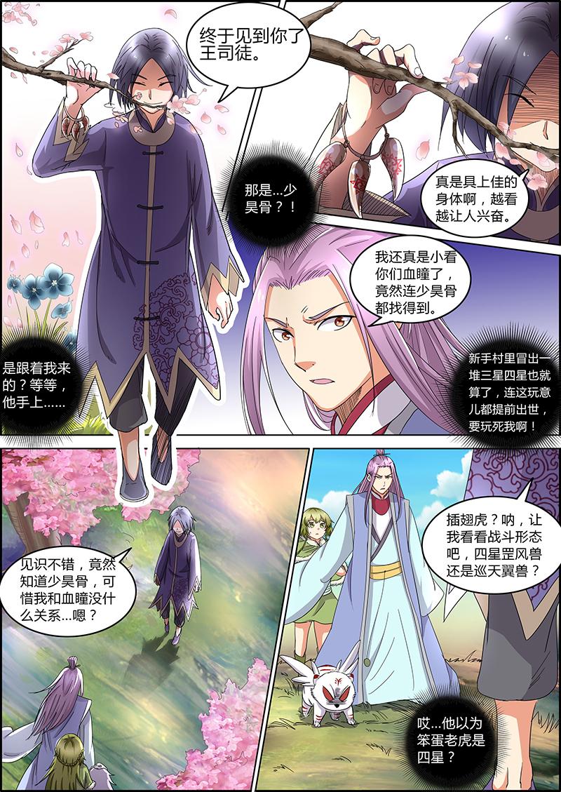 【驭灵师】39.40王司徒vs少昊骨召唤师的类漫画图片