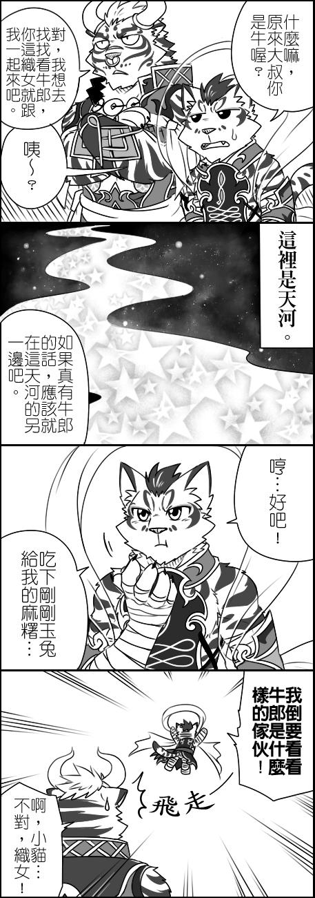 《家有大猫》光姐僧侣绘:色欲18.09.22吧夜之漫画同人漫画图片