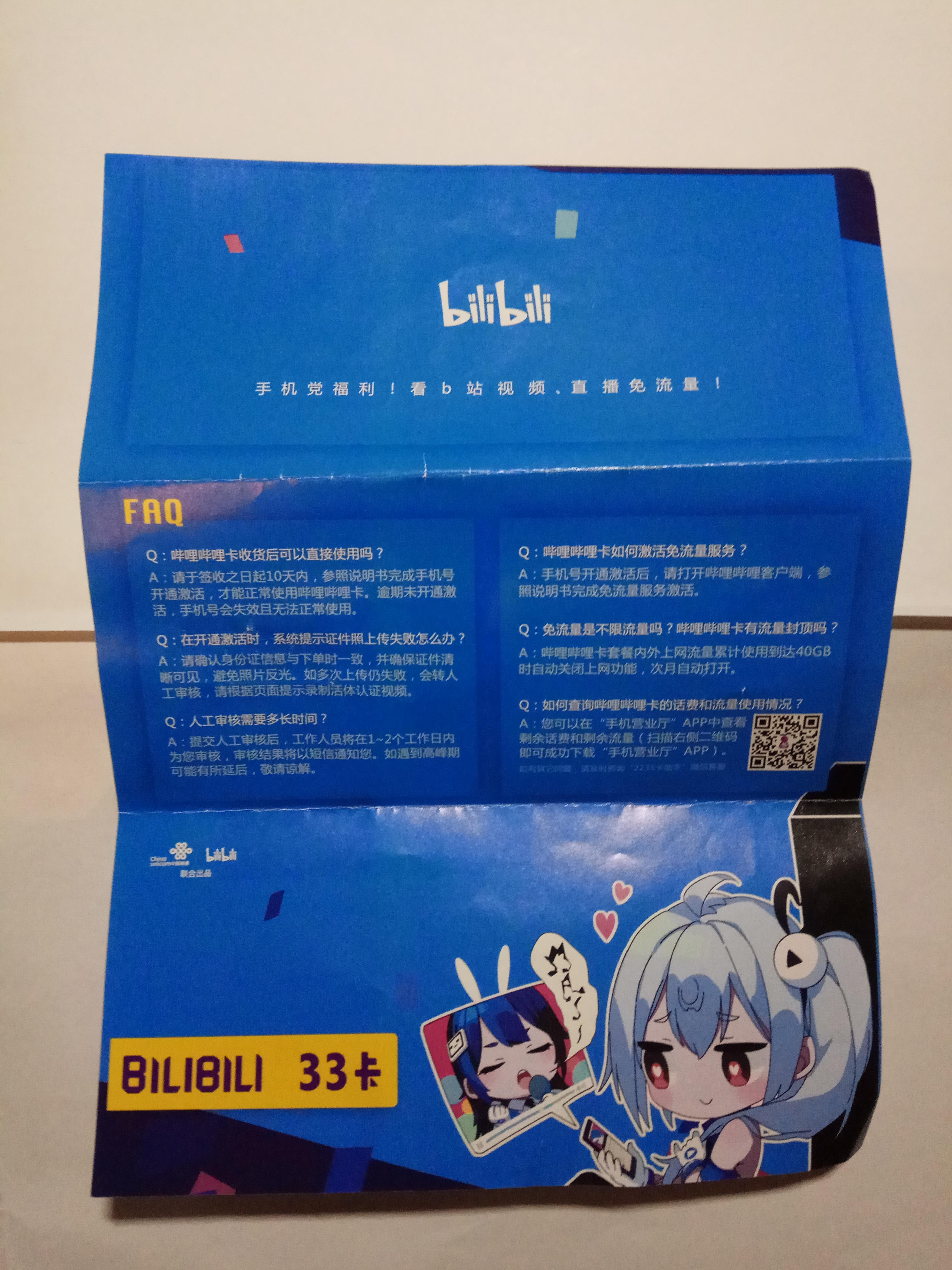 哔哩哔哩手机卡33卡拆封华为手机黔南地区售后服务图片