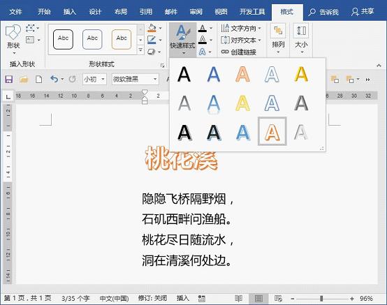 word机械设计:设计文档字让艺术靓丽字体发展制作及前沿ppt图片