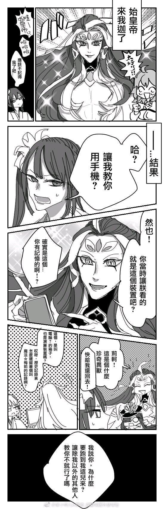 fgo沙雕图:我要一份政哥哥,不要图!表情丰富的秦始皇参上图片