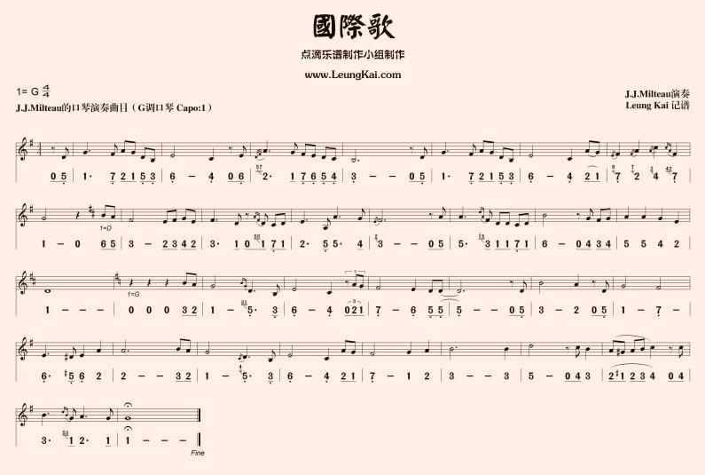 曲子最开始是g调琴一把位,solo部分用c调琴二把位演奏,之后转回主旋律