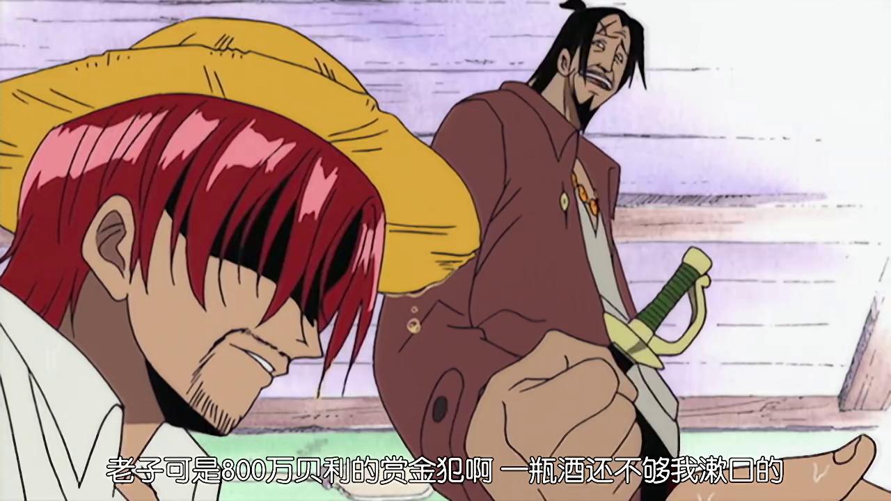 【海贼王】参考黑胡子,香克斯的悬赏有30亿,山贼王西格:大佬,谢谢你请