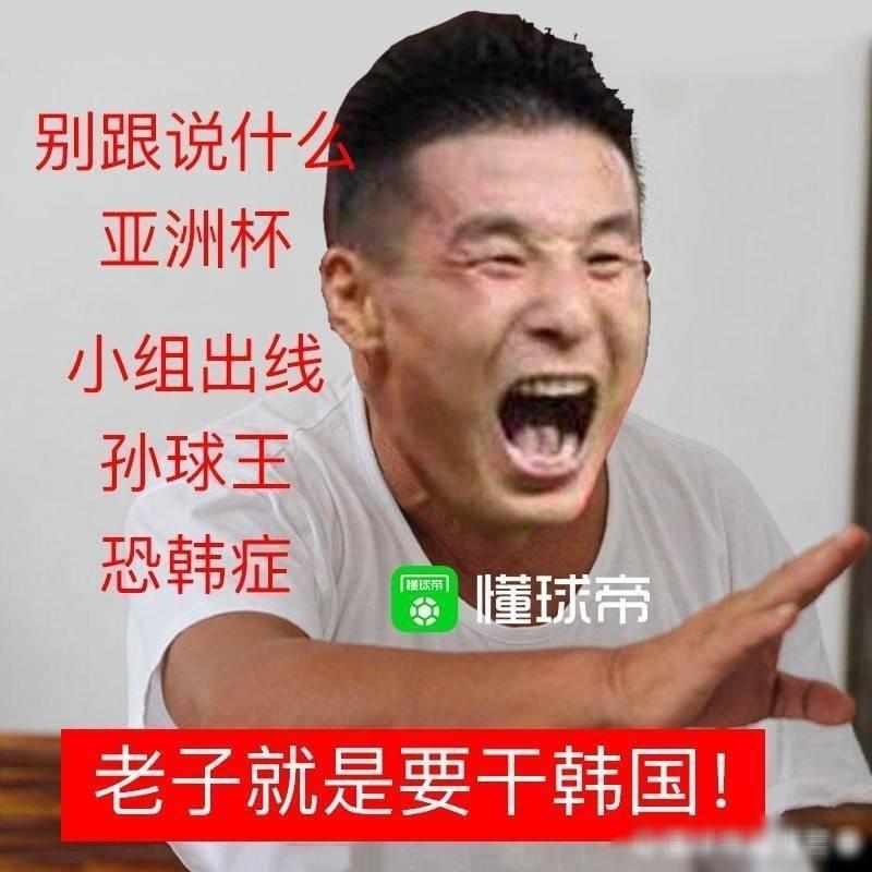 亚洲杯国足战韩国前瞻及表情你法说情看的说包表图片
