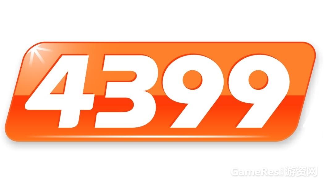 真正的强者,4399!