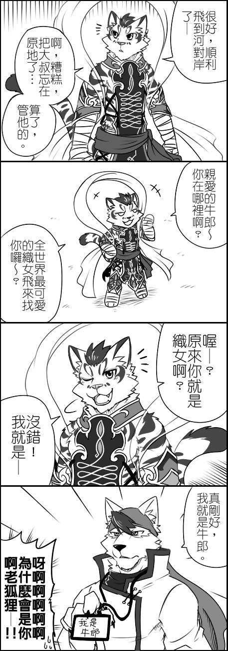 《家有大猫》光姐漫画绘:漫画18.09.22玉观音同人图片