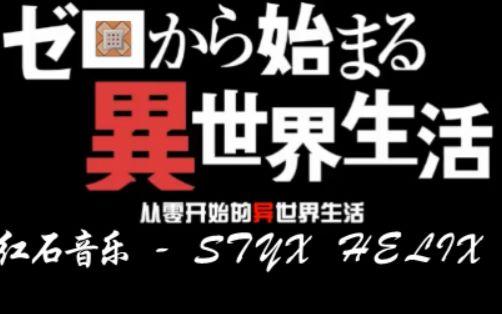 2980755MC红石音乐-Re:从零开始的异世界生活ed1-STYX HELIX-