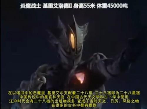 炎魔战士 基里艾洛德二代 (キリエロイドii╩kireloid Ⅱ) 登场于第