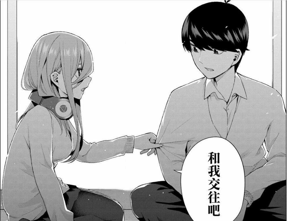 喜欢的 上杉风太郎 配音 伊藤美来 因为三玖的感情不怎么在表情上图片