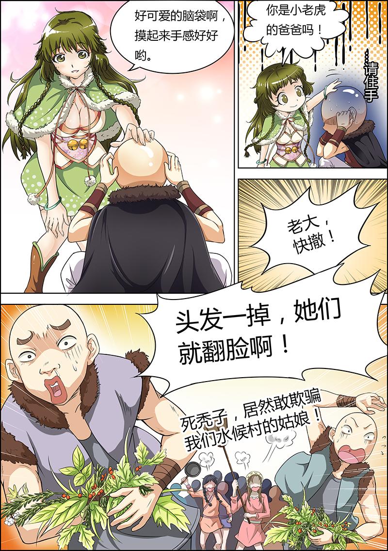 【驭灵师】15.16.女主出场:白洁!白洁!的警察漫画图片图片