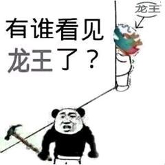 【表情包】#龙王#在?出来喷个水?图片