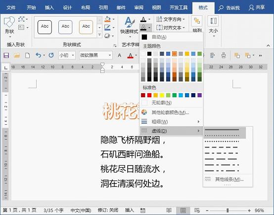 word艺术制作:设计文档字让字体靓丽平面设计书籍设计图片