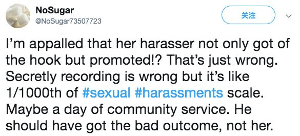 她悄悄录下领导的性骚扰通话,却因此被送进监狱