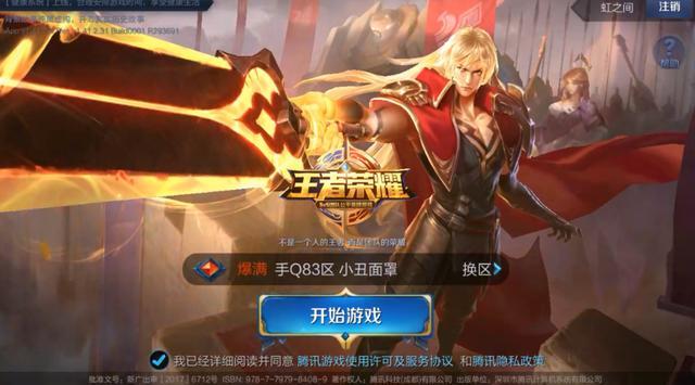 王者荣耀 今天更新登录界面换成了李信 上官婉儿技能