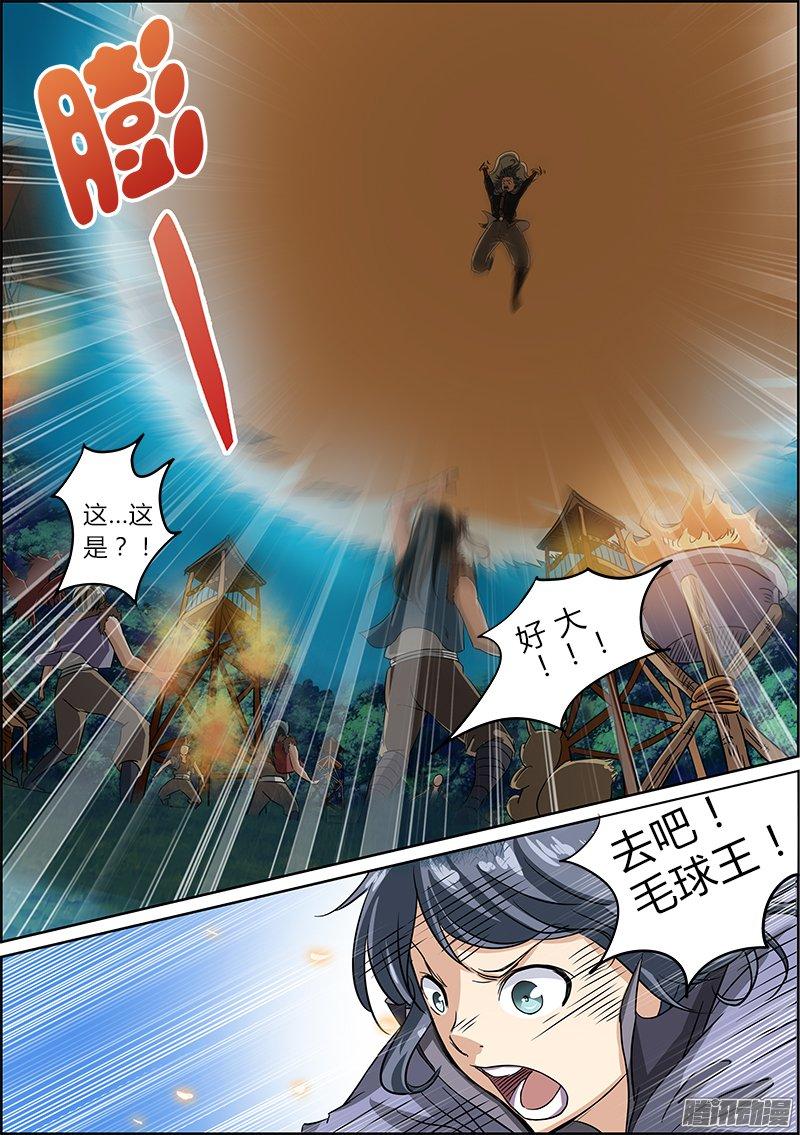 驭灵师021集妻漫画日本人种子图片