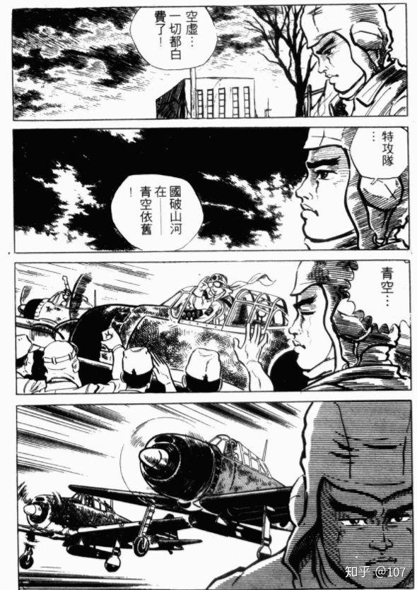 空手一代漫画(极真派空手道)剧画简单点评《下雨天》傻瓜图片