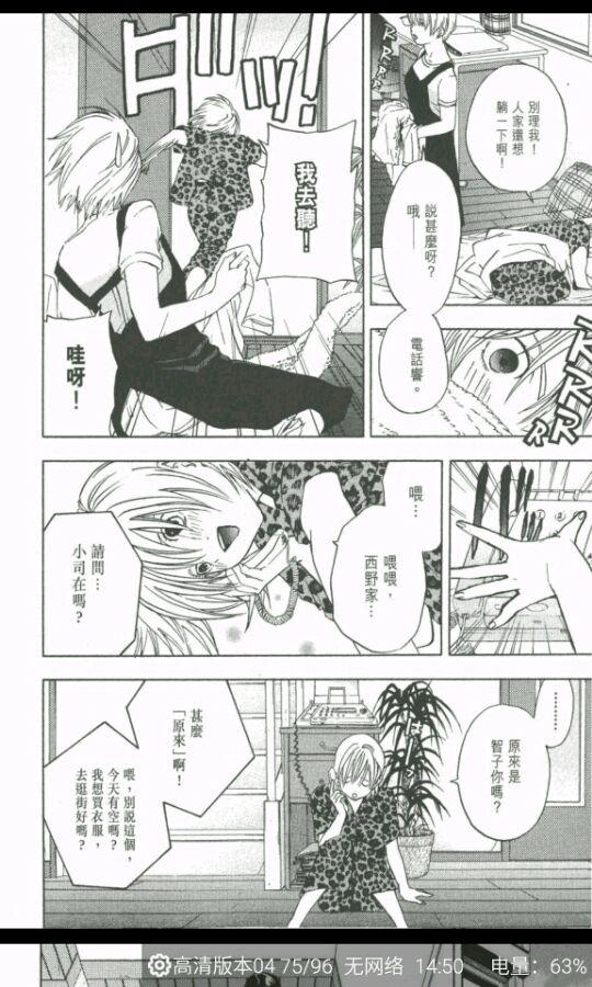 草莓100同人漫画_【草莓100%】我永远喜欢西野司