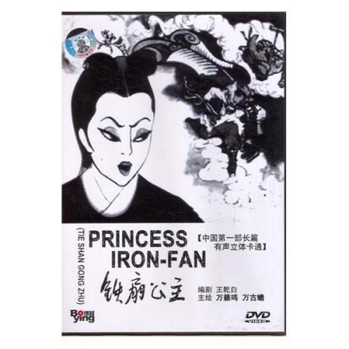 1941年《铁扇公主》