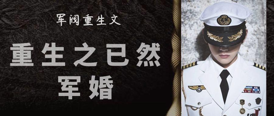 【防弹少年团-金泰亨】军阀重生文— 重生之已然军婚