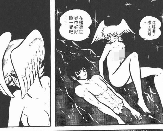 漫画人AMON一部a漫画系的日本漫画!恶魔奏太图片