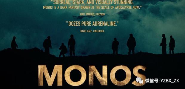 《monos》(猴子) - nziff 新西兰国际电影节一