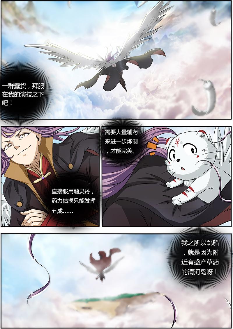 【驭灵师】⑨⑩在下王司徒生漫画媚图片