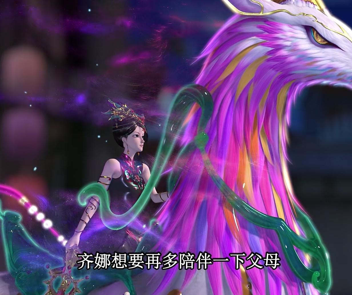 叶罗丽:5位仙子坐骑大比拼,辛灵仙子的最美,金王子的最可怜图片